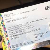 Продам билет на концерт Joni Elman Andro 14.12.19 ангар 18.0, в Омске