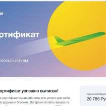 Сертификат S7 Airlines, в Санкт-Петербурге