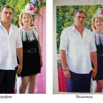 Вышиваю портреты и фотографии, в г.Черкассы
