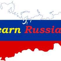 Rus dilinin muellimesi, учительница по русскому языку, в г.Баку