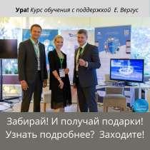 Бесплатный мини-курс, в Москве
