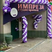 "Салон красоты в Подольске ""ИМПРЕЗА"", в Подольске"