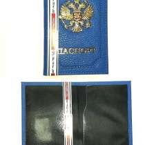 Продам обложки на паспорт, в Курске