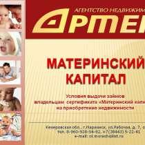 Консультации по материнскому (региональному) капиталу, в Мариинске