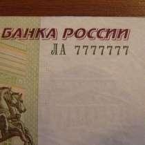 Куплю бумажные деньги со всеми одинаковыми цифрами в номере, в Перми