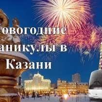 2 января 2020г Новогодние каникулы в Казани ХП032, в Перми
