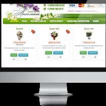 Создание интернет сайтов, в Сочи