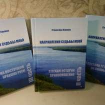 Книги собственного сочинения изданные официально, в Якутске