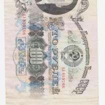 1-100 рублей 1947 год набор. (1), в Перми