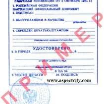 Апостилирование документов в Краснодаре, в Краснодаре