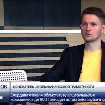 Консультация по финансовой грамотности финсоветник в Астане, в г.Астана