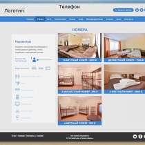 Сайты для небольших гостиниц домашнего типа!, в Симферополе