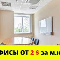 Офис 10 кв. м. в Полоцке, в г.Полоцк