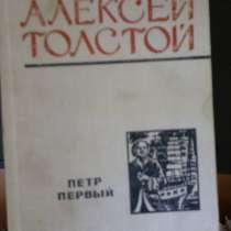 """Алексей Толстой """"Петр Первый"""", роман, в Самаре"""