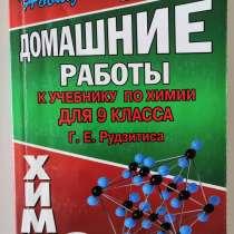Решебник по химии 9 класс Рудзитис, в Унече