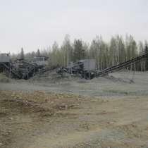 Продам карьер строительного камня с перерабатывающим комплек, в Екатеринбурге