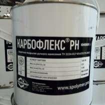 Карбофлекс, биурс. грунтовка транскор-газ, плк, в Уфе