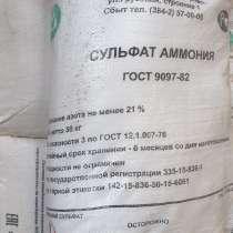 Сульфат аммония ГОСТ 9097-82, мешки по 50 кг, в Кемерове