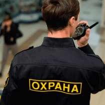 Вакансии в службе охраны, в г.Одесса