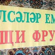 Рекламная вывеска ОВОЩИ ФРУКТЫ на поликарбонате, в Уфе