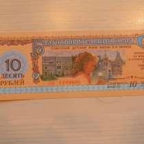10 рублей,1988г,UNC,Благотворительный билет Советс.фонда, АЕ, в г.Ереван