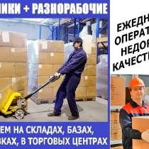 грузчики/услуги разнорабочих., в Самаре