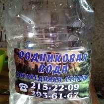 Родниковая вода, в Красноярске