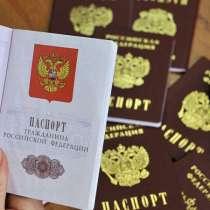 Консультации по оформлению гражданства РФ, РВП, ВНЖ, в Боброве