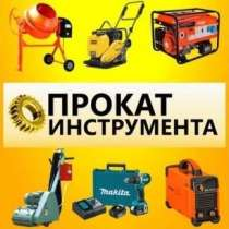 Прокат строительного инструмента, в Москве