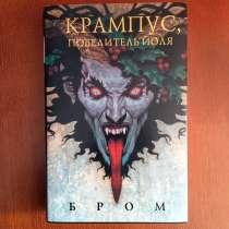 Книга «Крампус, повелитель Йоля», Бром, в Ростове-на-Дону