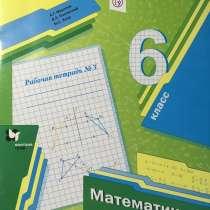 Рабочая тетрадь по математике номер 3 6 класс Мерзляк, в Челябинске