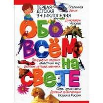 1-ая детская энциклопедия обо всем на свете, в Омске
