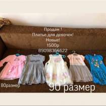 Продам детские платье для девочек, в Петропавловск-Камчатском