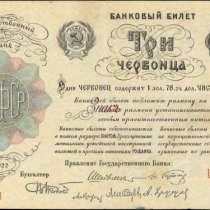 Куплю старые банкноты России СССР, в Москве