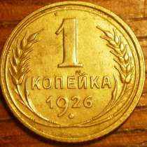 1 копейка 1926г, в Владимире