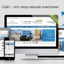 Сделаю сайт для Ваших нужд, в Калининграде