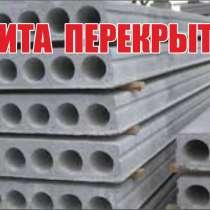 Плита перекрытия ПК 48.12.8 AtVt, в г.Павлодар