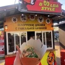 Продаем готовый бизнес – торговая площадка (драники с эксклю, в г.Минск
