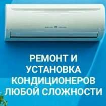 Заправка Чистка Ремонт Кондиционеров, в Новосибирске
