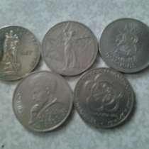 Монеты ссср. рф. украины, в Москве