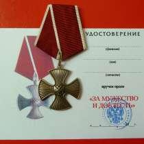 Россия Орден За мужество и доблесть документ, в Орле