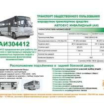 Городские автобусы ПАЗ с подъёмниками для инвалидов., в Нижнем Новгороде