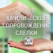 Сопровождение сделок с недвижимостью, в Уфе