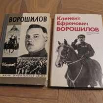 Две книги о Маршале Советского Союза К. Е. Ворошилове, в г.Павлодар