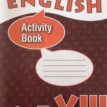 Английский язык 8 класс. Афанасьева, Михеева. Activity book, в Москве