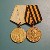 Медали За оборону Ленинграда и За победу над Германией, в г.Павлодар