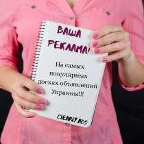 Размещение текстовой объявлений, в г.Киев