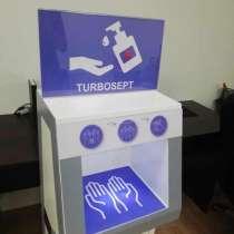 Автоматический аппарат для дезинфекции рук, в Кургане