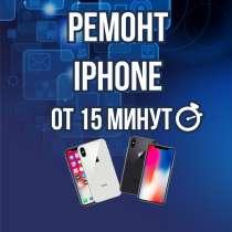 Ремонт iPhone, телефонов, ноутбуков, компьютеров, в Челябинске