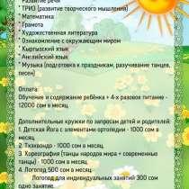 """Детский сад и образовательный центр """"Диво"""" набирает детей с, в г.Бишкек"""